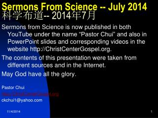 Sermons From Science -- July 2014 科学布道 -- 2014 年 7 月
