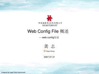 Web Config File  概述