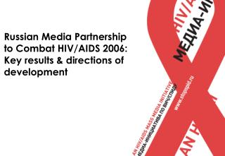 Russian Media Partnership  to Combat HIV/AIDS 2006: