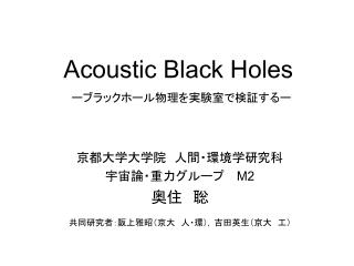 Acoustic Black Holes
