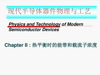 Physics and Technology of Modern Semiconductor Devices