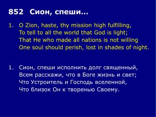 1.	O Zion, haste, thy mission high fulfilling, 	To tell to all the world that God is light;