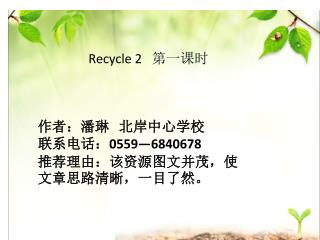 Recycle 2    第一课时