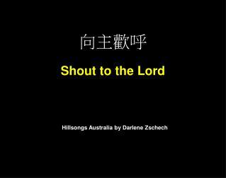 向主歡呼 Shout to the Lord