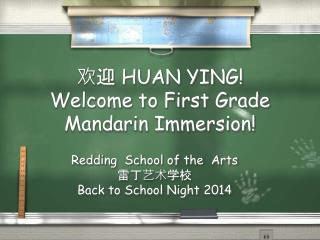 欢迎  HUAN YING! Welcome to First Grade Mandarin Immersion!