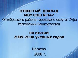 Нагаево   2008 г.