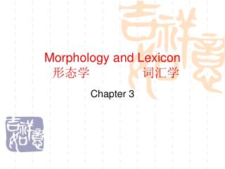 Morphology and Lexicon 形态学               词汇学