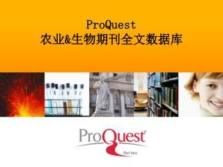 ProQuest 农业 & 生物期刊全文数据库