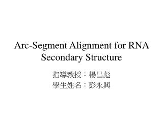 Arc-Segment Alignment for RNA Secondary Structure