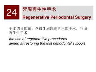 牙周再生性手术 Regenerative Periodontal Surgery
