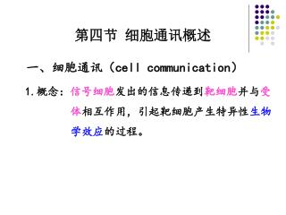 一、细胞通讯 ( cell communication )