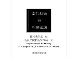 藝術史學系     暨 藝術史與藝術評論碩士班 Department of Art History MA Program in Art History and Art Cr