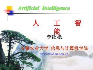人    工    智    能