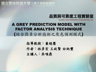 A GREY PREDICTION MODEL WITH FACTOR ANALYSIS TECHNIQUE ( 結合因素分析技術之灰色預測模式 )