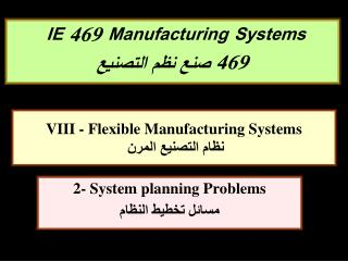 VIII -  Flexible Manufacturing Systems نظام التصنيع المرن
