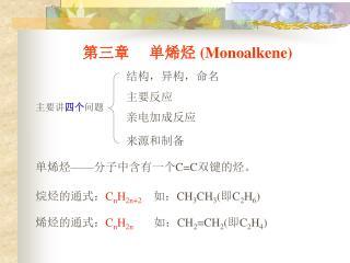 第三章     单烯烃  (Monoalkene)