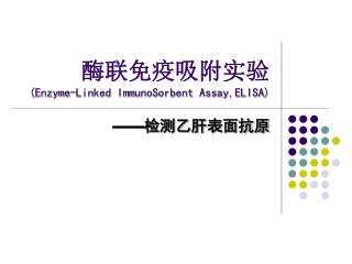 酶联免疫吸附实验 (Enzyme-Linked ImmunoSorbent Assay,ELISA)
