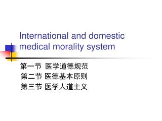 International and domestic medical morality system