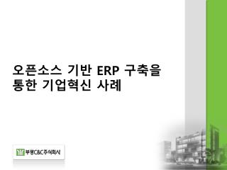 오픈소스  기반  ERP  구축을  통한 기업혁신  사례