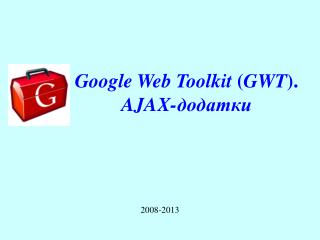 Google Web Toolkit ( GWT ).  AJAX-додатки