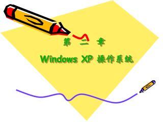 第  二  章 Windows XP  操作系统