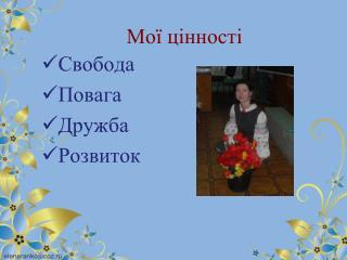 Войтковська І.