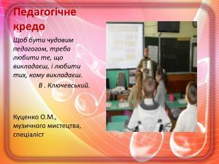 Куценко О.М.