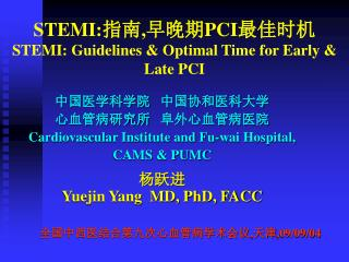 STEMI: 指南 , 早晚期 PCI 最佳时机 STEMI: Guidelines & Optimal Time for Early & Late PCI