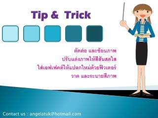 Tip &  Trick