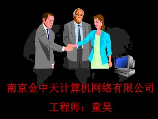 南京金中天计算机网络有限公司 工程师:童昊