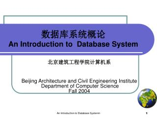 数据库系统概论 An Introduction to  Database System