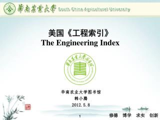 美国 《 工程索引 》 The Engineering Index