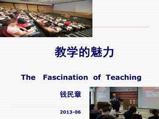 教学的魅力 The   Fascination  of  Teaching 钱民章 2013-06