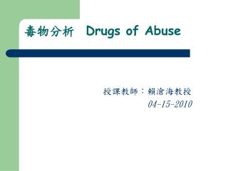 毒物分析   Drugs of Abuse