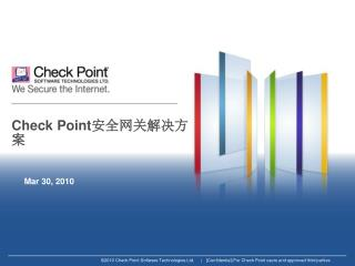 Check Point 安全网关解决方案