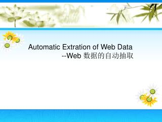 Automatic Extration of Web Data --Web  数据的自动抽取