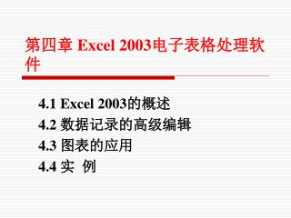 第四章  Excel 2003 电子表格处理软件