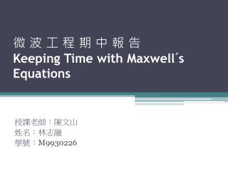微 波 工 程 期 中 報 告 Keeping Time with Maxwell´s Equations