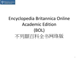 Encyclopedia Britannica Online Academic Edition (BOL) 不列颠百科全书 网络版
