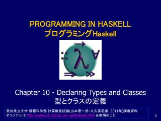 PROGRAMMING IN HASKELL プログラミング Haskell