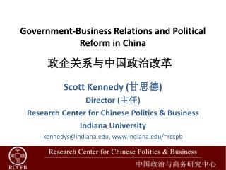Government-Business Relations and Political Reform in China