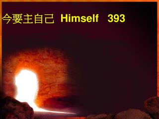 今要主自己   Himself   393