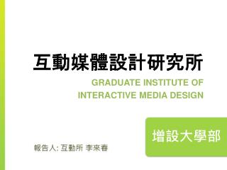 GRADUATE INSTITUTE OF INTERACTIVE MEDIA DESIGN
