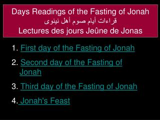 Days Readings of the Fasting of Jonah قراءات أيام صوم أهل نينوى Lectures  des jours Jeûne de Jonas