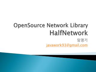 OpenSource Network Library HalfNetwork
