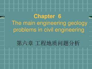 The main topics of chapter 6: § 6-1 The erosion of river( 河流的侵蚀 )     § 6-2  landslide (滑坡)