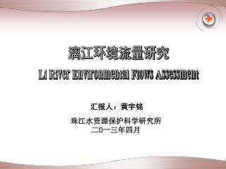 漓江环境流量研究 Li River Environmental Flows Assessment