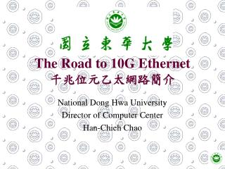 The Road to 10G Ethernet 千兆位元乙太網路簡介