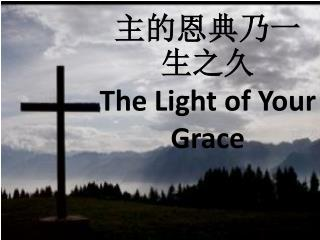 主的恩典乃一生之久  The Light of Your Grace