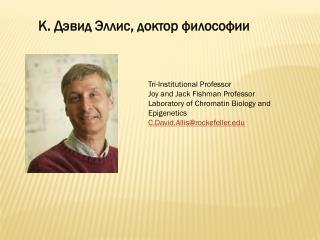 К . Дэвид Эллис , доктор философии
